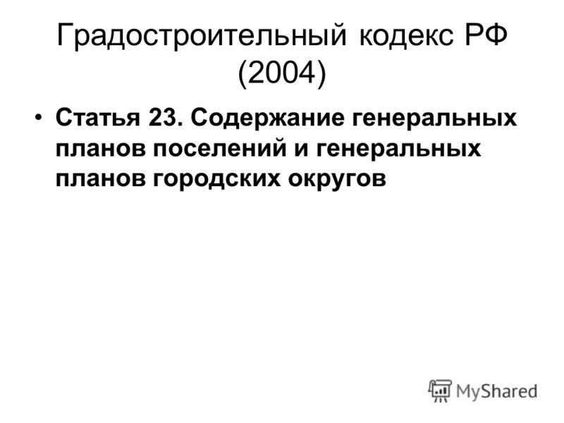 Градостроительный кодекс РФ (2004) Статья 23. Содержание генеральных планов поселений и генеральных планов городских округов