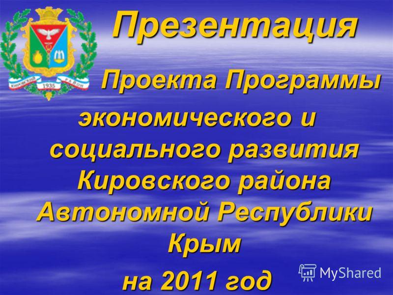 Презентация Презентация Проекта Программы Проекта Программы экономического и социального развития Кировского района Автономной Республики Крым на 2011 год