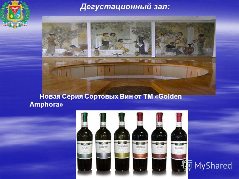 Новая Серия Сортовых Вин от ТМ «Golden Amphora» Дегустационный зал: