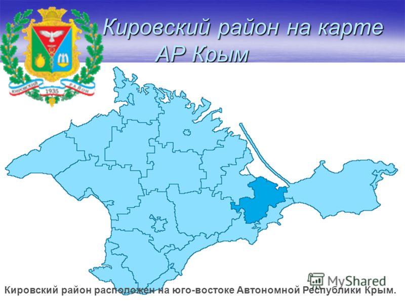 Кировский район на карте АР Крым Кировский район на карте АР Крым Кировский район расположен на юго-востоке Автономной Республики Крым.