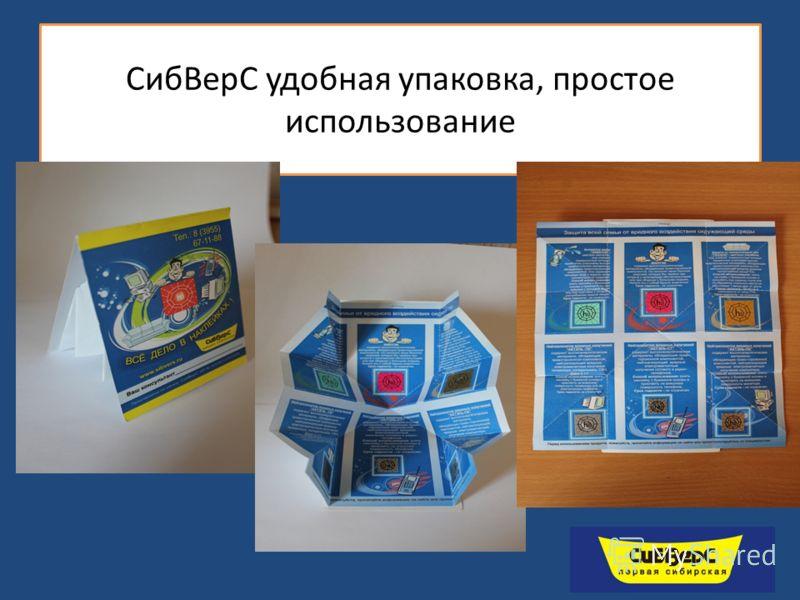 СибВерС удобная упаковка, простое использование