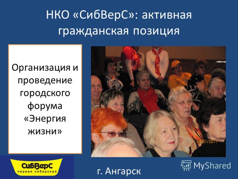 НКО «СибВерС»: активная гражданская позиция Организация и проведение городского форума «Энергия жизни» г. Ангарск