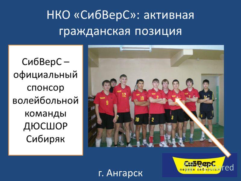 НКО «СибВерС»: активная гражданская позиция СибВерС – официальный спонсор волейбольной команды ДЮСШОР Сибиряк г. Ангарск