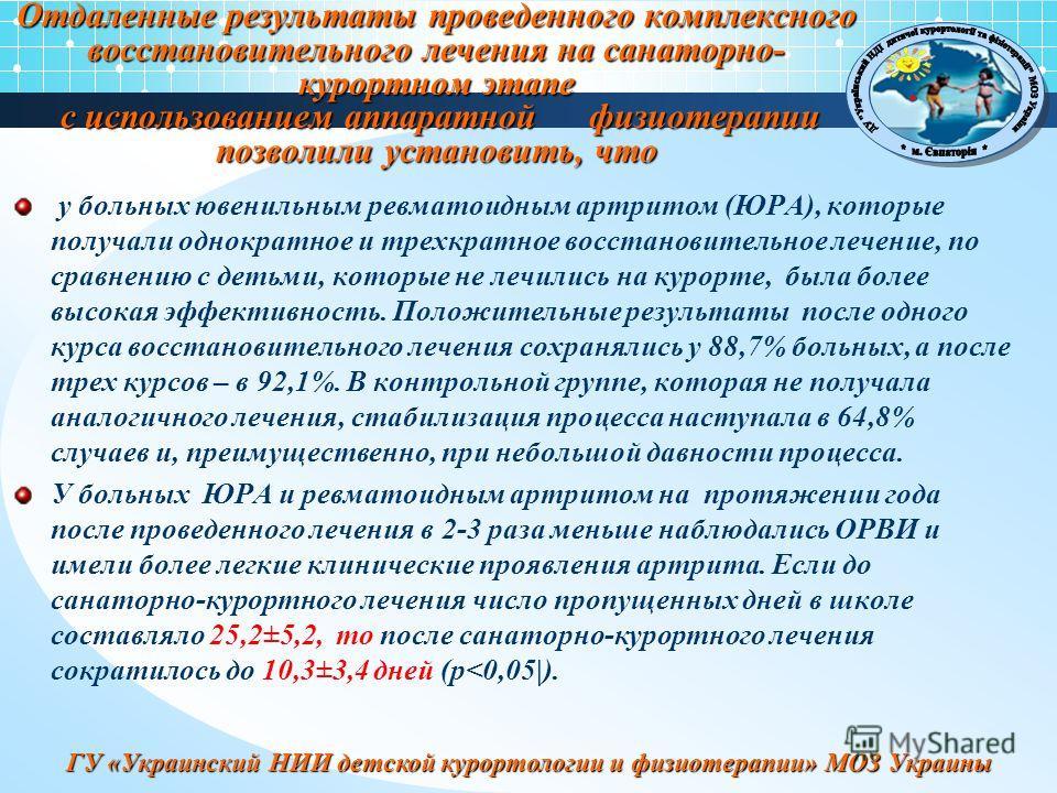 ГУ «Украинский НИИ детской курортологии и физиотерапии» МОЗ Украины Отдаленные результаты проведенного комплексного восстановительного лечения на санаторно- курортном этапе с использованием аппаратной физиотерапии позволили установить, что у больных