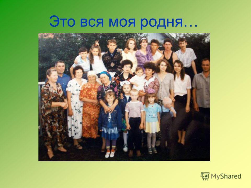 Это вся моя родня…