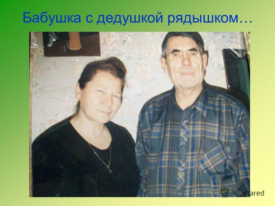 Бабушка с дедушкой рядышком…