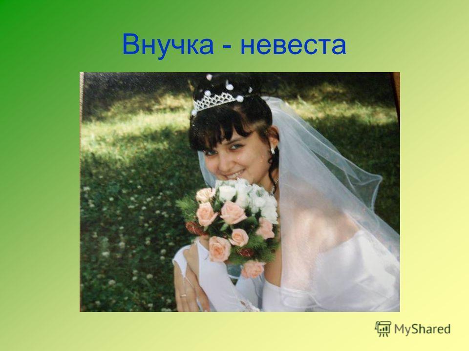 Внучка - невеста