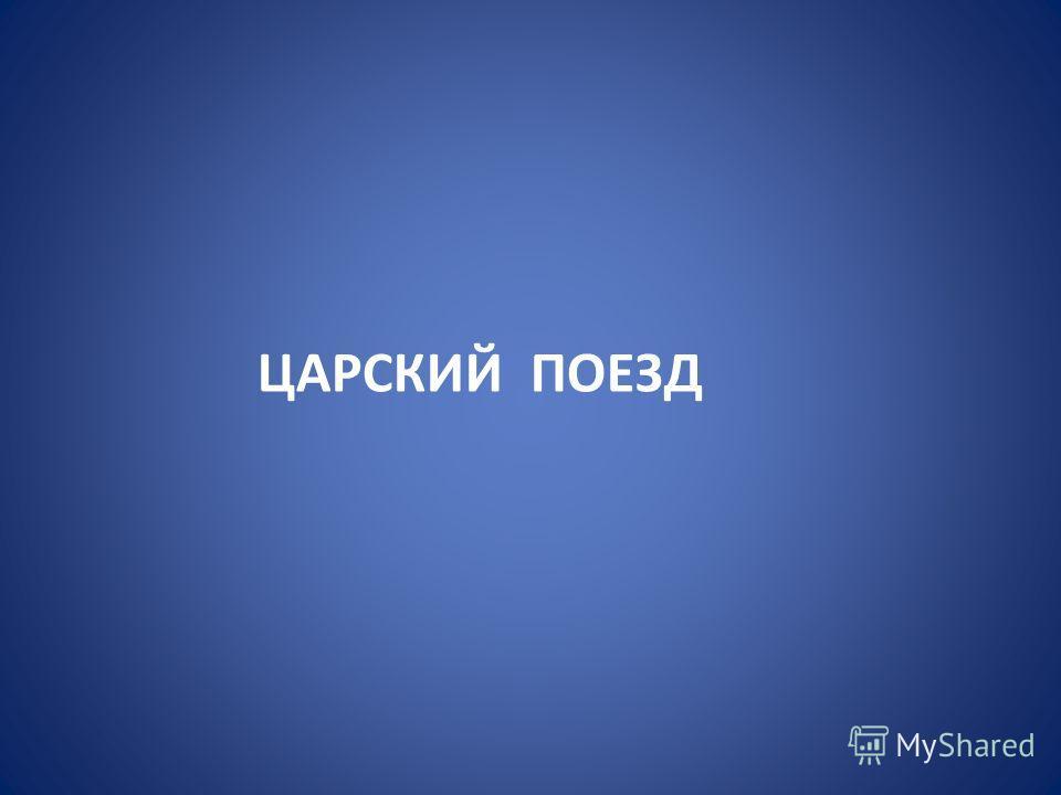 ЦАРСКИЙ ПОЕЗД