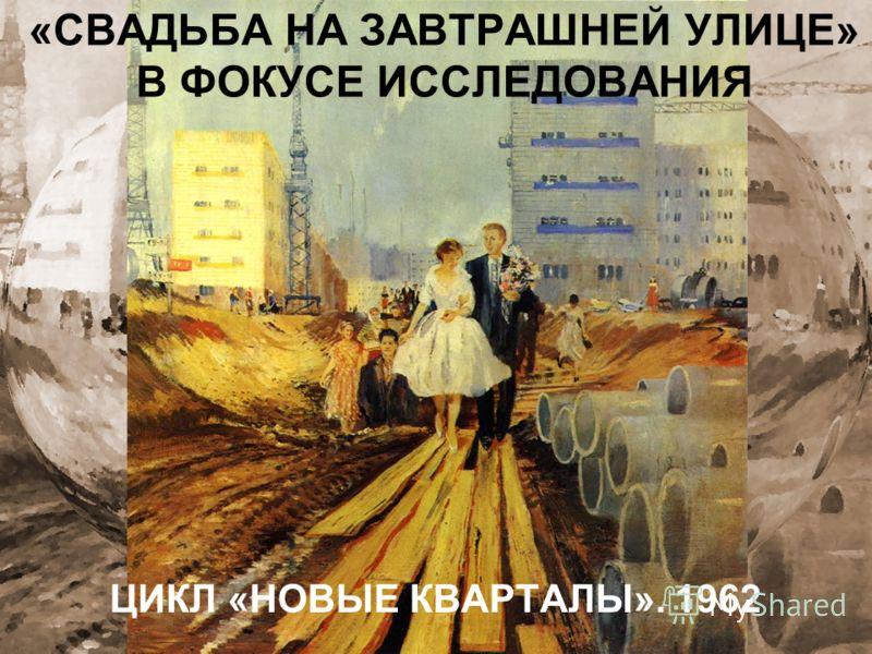 «СВАДЬБА НА ЗАВТРАШНЕЙ УЛИЦЕ» В ФОКУСЕ ИССЛЕДОВАНИЯ ЦИКЛ «НОВЫЕ КВАРТАЛЫ». 1962