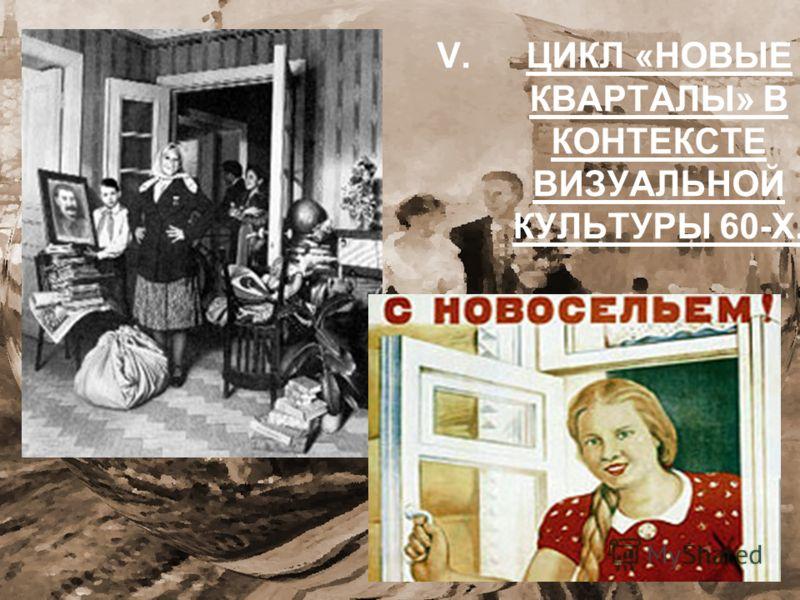 V.ЦИКЛ «НОВЫЕ КВАРТАЛЫ» В КОНТЕКСТЕ ВИЗУАЛЬНОЙ КУЛЬТУРЫ 60-Х.
