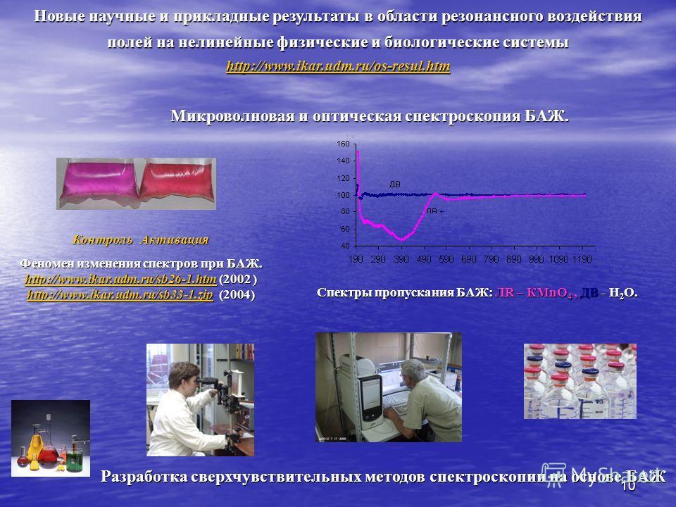 9 Бесконтактная активация жидкостей (БАЖ) химическими реакциями (2001) и живыми организмами (2004). БАЖ в процессе размножения микроорганизмов (2004) Схема эксперимента (200 Схема эксперимента (2004) http://www.ikar.udm.ru/sb26-2.htm http://www.ikar.