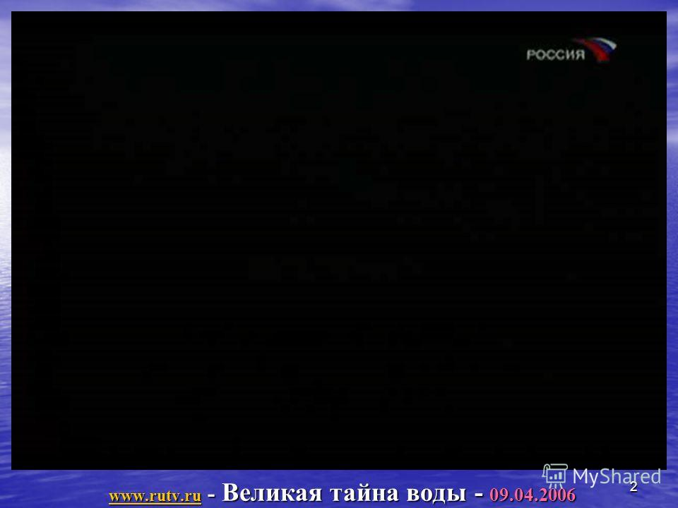 1 ПРИРОДА АНОМАЛЬНЫХ СВОЙСТВ АКТИВИРОВАННОЙ ВОДЫ Широносов Е.В. http://www.ikar.udm.ru ikar@udm.ru Научно-исследовательский центр ИКАР УНЦ Резонансные технологии УдГУ Ижевск, Россия, +7 (3412) 76-34-66 http://www.ikar.udm.ru ikar@udm.ruhttp://www.ika