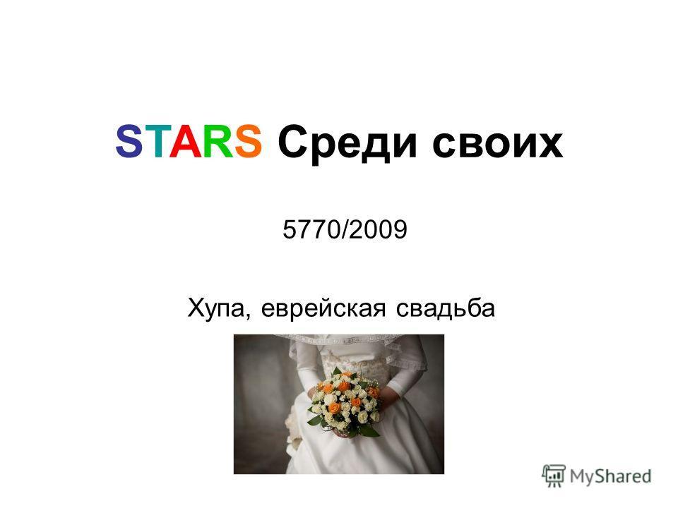 STARS Среди своих 5770/2009 Хупа, еврейская свадьба