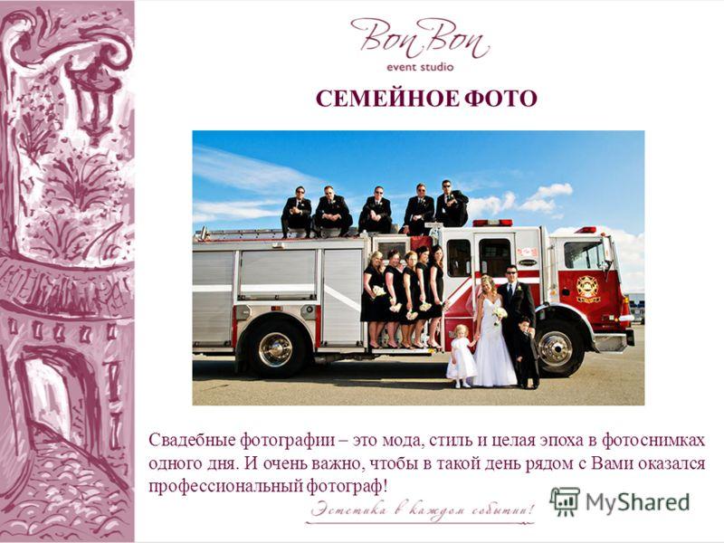 СЕМЕЙНОЕ ФОТО Свадебные фотографии – это мода, стиль и целая эпоха в фотоснимках одного дня. И очень важно, чтобы в такой день рядом с Вами оказался профессиональный фотограф!