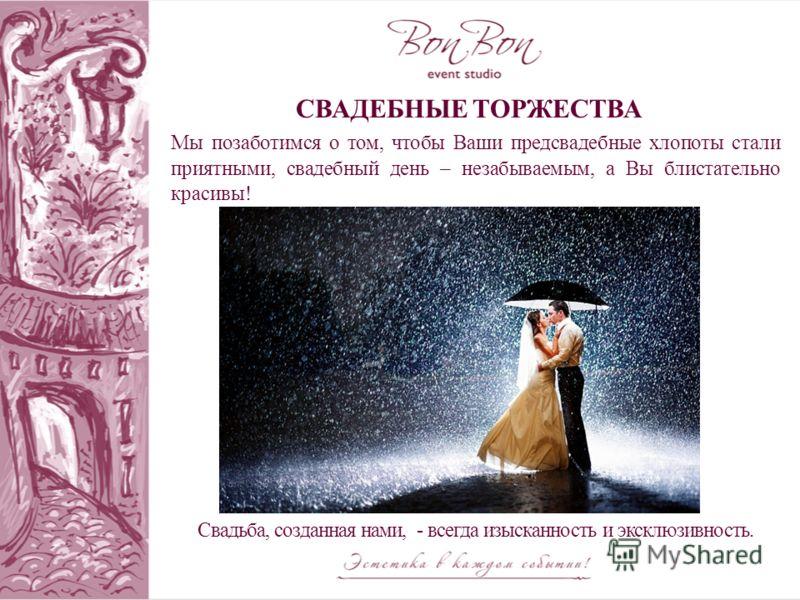Мы позаботимся о том, чтобы Ваши предсвадебные хлопоты стали приятными, свадебный день – незабываемым, а Вы блистательно красивы! СВАДЕБНЫЕ ТОРЖЕСТВА Свадьба, созданная нами, - всегда изысканность и эксклюзивность.