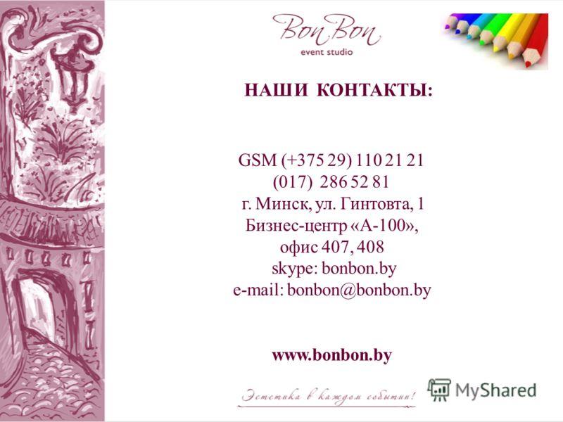 GSM (+375 29) 110 21 21 (017) 286 52 81 г. Минск, ул. Гинтовта, 1 Бизнес-центр «А-100», офис 407, 408 skype: bonbon.by e-mail: bonbon@bonbon.by www.bonbon.by НАШИ КОНТАКТЫ: