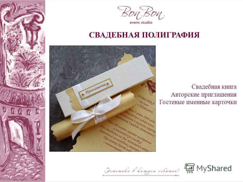 СВАДЕБНАЯ ПОЛИГРАФИЯ Свадебная книга Авторские приглашения Гостевые именные карточки