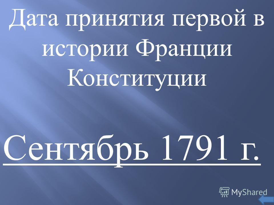 Массовое движение с военной дисциплиной, созданное Генрихом Гизом Католическая лига