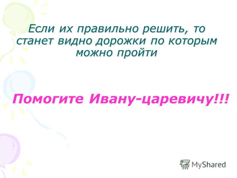 Иван-царевич поехал выручать свою любимую. Вот подъехал он к реке, а там болото, и пройти его можно по кочкам, если решить примеры:
