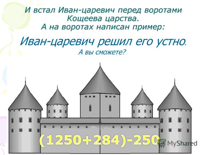 Иван-царевич произнес «волшебные слова», назвал правильные ответы. Двери подземелья открылись. 1) 13 2) 20 3) 13 4) 3 5) 25 6) 2