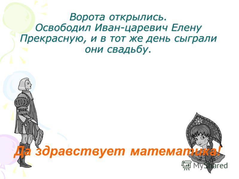 И встал Иван-царевич перед воротами Кощеева царства. А на воротах написан пример: Иван-царевич решил его устно. А вы сможете?