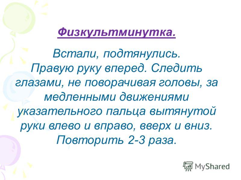 Ворота открылись. Освободил Иван-царевич Елену Прекрасную, и в тот же день сыграли они свадьбу. Да здравствует математика!