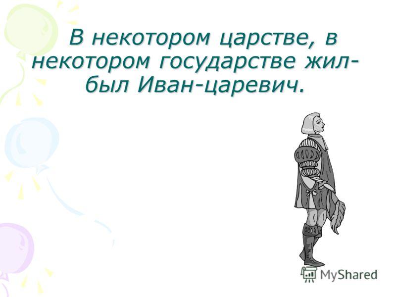 Волшебная сила уравнений Сказка