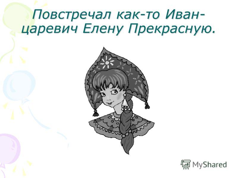 В некотором царстве, в некотором государстве жил- был Иван-царевич. В некотором царстве, в некотором государстве жил- был Иван-царевич.