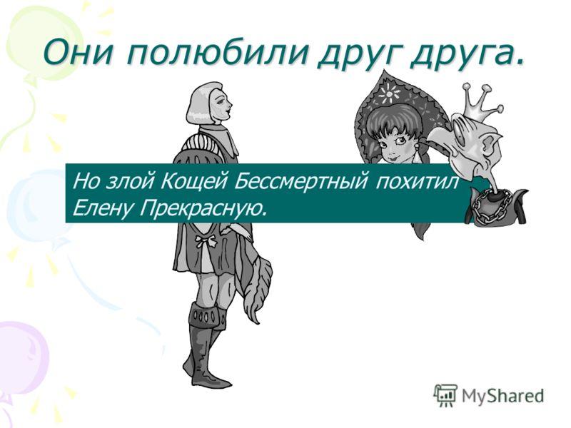 Повстречал как-то Иван- царевич Елену Прекрасную.