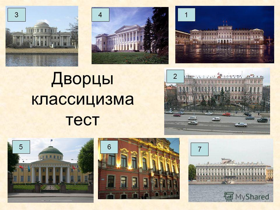 Дворцы классицизма тест 43 2 7 65 1