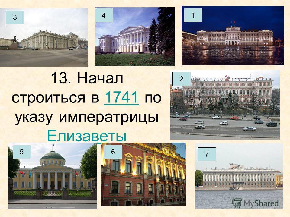 13. Начал строиться в 1741 по указу императрицы Елизаветы1741 Елизаветы 4 3 2 7 65 1 3
