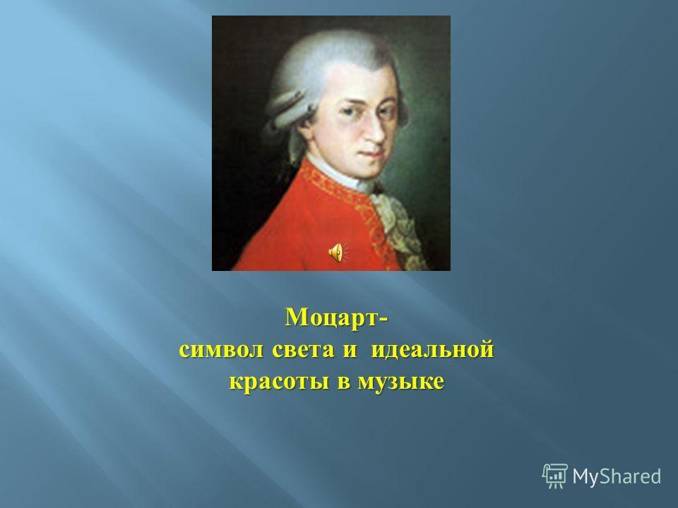 Моцарт - символ света и идеальной красоты в музыке