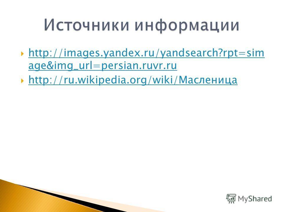 http://images.yandex.ru/yandsearch?rpt=sim age&img_url=persian.ruvr.ru http://images.yandex.ru/yandsearch?rpt=sim age&img_url=persian.ruvr.ru http://ru.wikipedia.org/wiki/Масленица http://ru.wikipedia.org/wiki/Масленица
