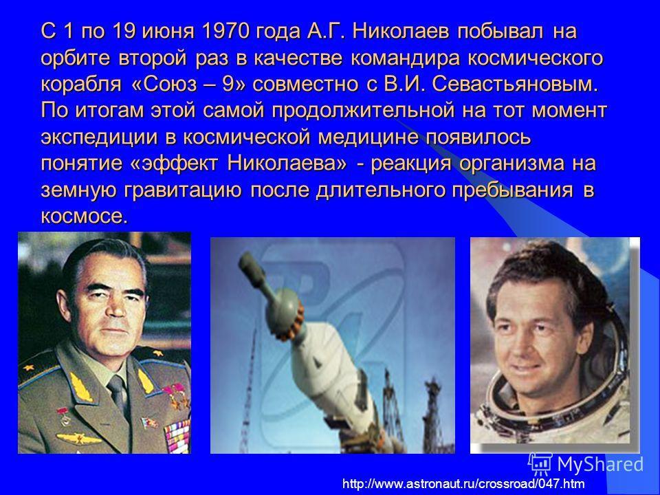 C 1 по 19 июня 1970 года А.Г. Николаев побывал на орбите второй раз в качестве командира космического корабля «Союз – 9» совместно с В.И. Севастьяновым. По итогам этой самой продолжительной на тот момент экспедиции в космической медицине появилось по