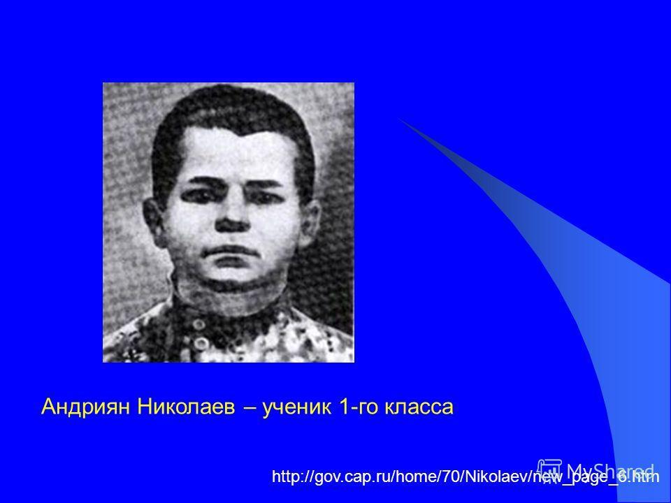 Андриян Николаев – ученик 1-го класса http://gov.cap.ru/home/70/Nikolaev/new_page_6.htm