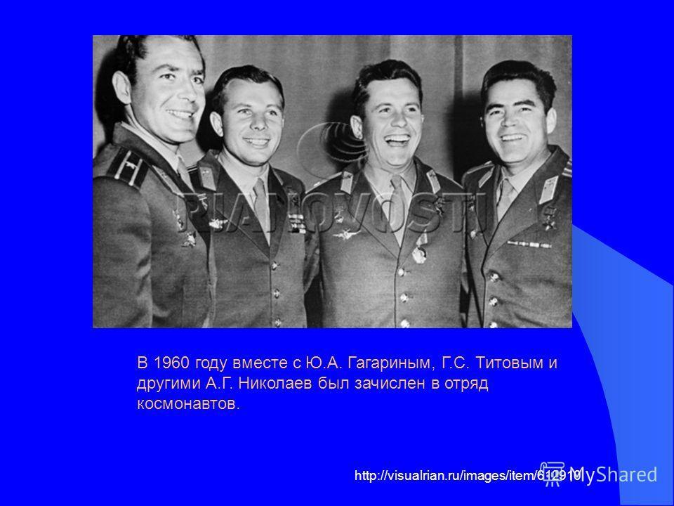 В 1960 году вместе с Ю.А. Гагариным, Г.С. Титовым и другими А.Г. Николаев был зачислен в отряд космонавтов. http://visualrian.ru/images/item/612910