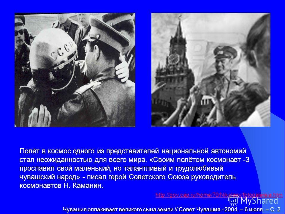 Полёт в космос одного из представителей национальной автономий стал неожиданностью для всего мира. «Своим полётом космонавт -3 прославил свой маленький, но талантливый и трудолюбивый чувашский народ» - писал герой Советского Союза руководитель космон