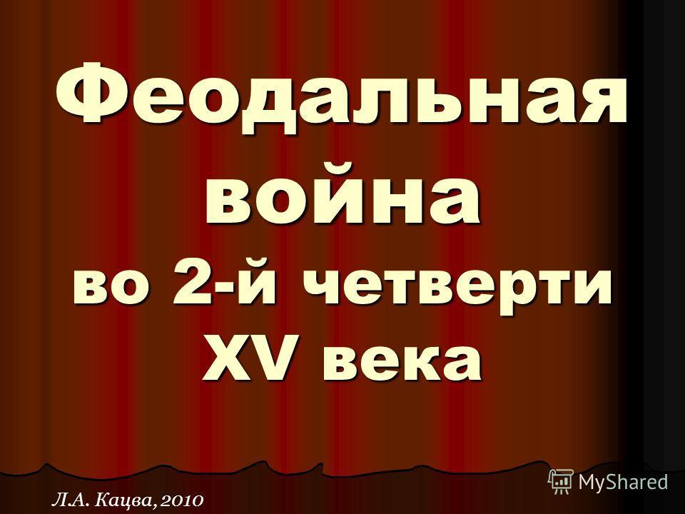 Феодальная война во 2-й четверти XV века Л.А. Кацва, 2010