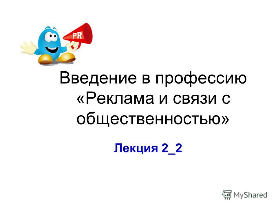 Введение в профессию «Реклама и связи с общественностью» Лекция 2_2