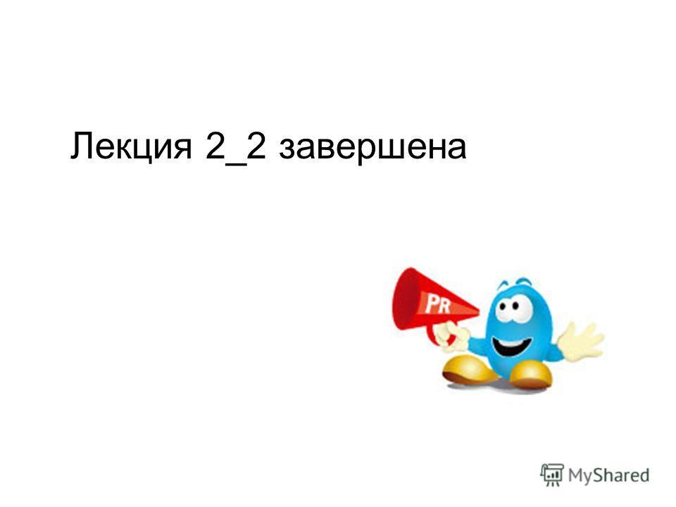 Лекция 2_2 завершена