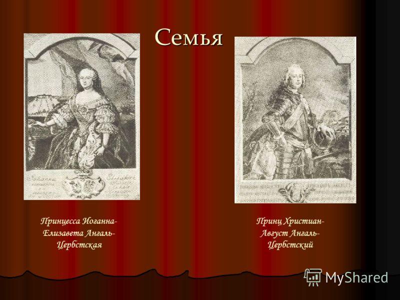 Семья Принцесса Иоганна- Елизавета Ангаль- Цербстская Принц Христиан- Август Ангаль- Цербстский