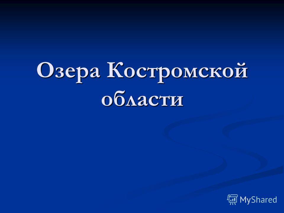 Озера Костромской области