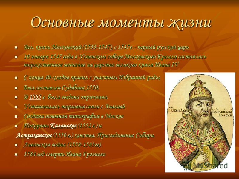 Основные моменты жизни Вел. князь Московский (1533-1547), с 1547г. - первый русский царь Вел. князь Московский (1533-1547), с 1547г. - первый русский царь 16 января 1547 года в Успенском соборе Московского Кремля состоялось торжественное венчание на
