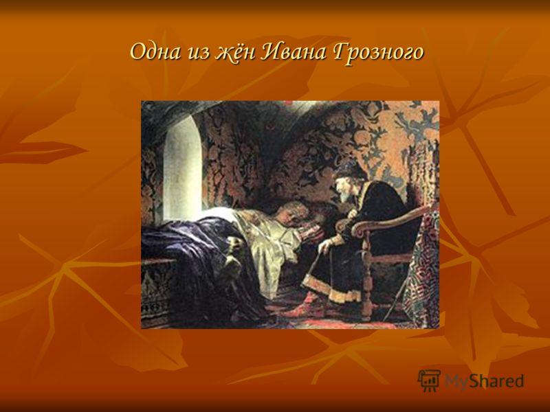 Одна из жён Ивана Грозного