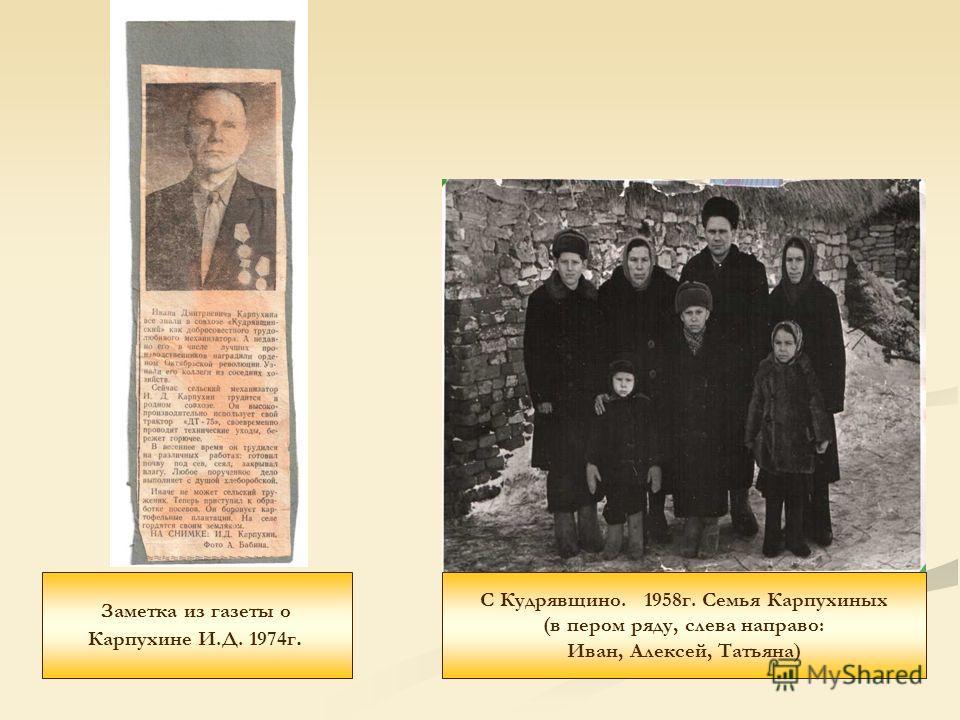 Заметка из газеты о Карпухине И.Д. 1974г. С Кудрявщино. 1958г. Семья Карпухиных (в пером ряду, слева направо: Иван, Алексей, Татьяна)