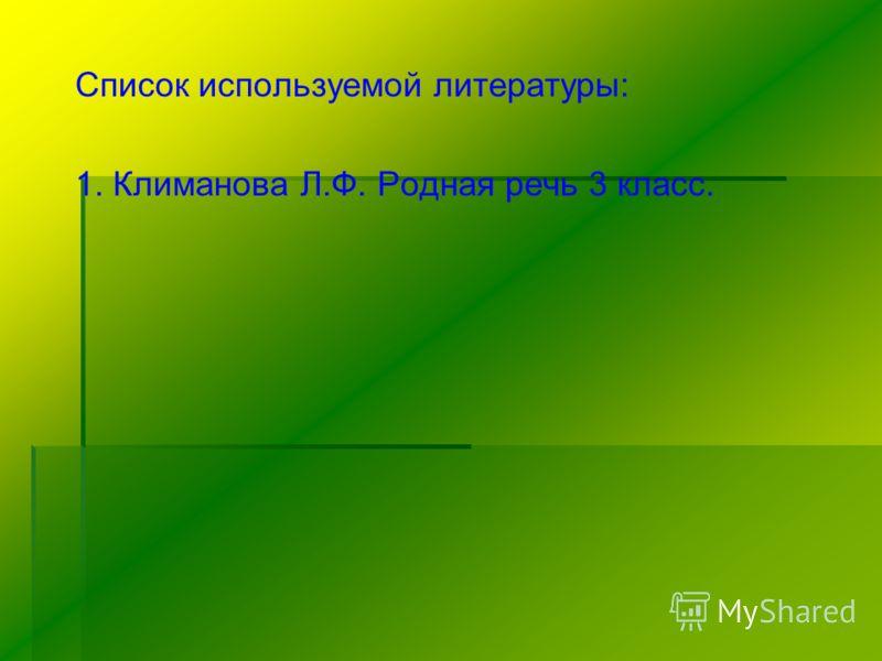 Список используемой литературы: 1. Климанова Л.Ф. Родная речь 3 класс.