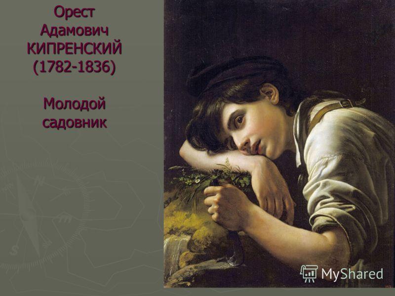 Орест Адамович КИПРЕНСКИЙ (1782-1836) Молодой садовник