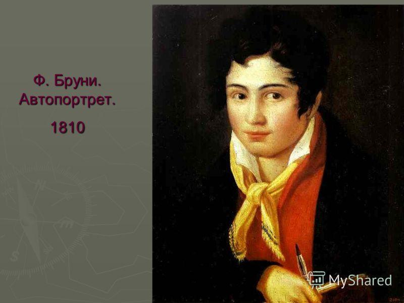 Ф. Бруни. Автопортрет. 1810