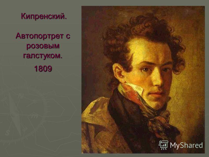 Кипренский. Автопортрет с розовым галстуком. 1809 Кипренский. Автопортрет с розовым галстуком. 1809