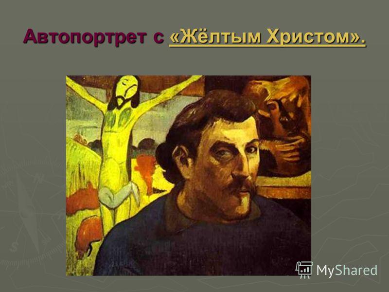 Автопортрет с «Жёлтым Христом». «Жёлтым Христом».«Жёлтым Христом».